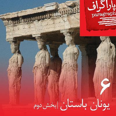 شش: یونان باستان (بخش دوم)