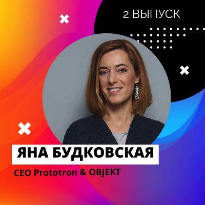 СEO Prototron Яна Будковская. Социальные стартапы, венчурные инвестиции и женщины в IT.