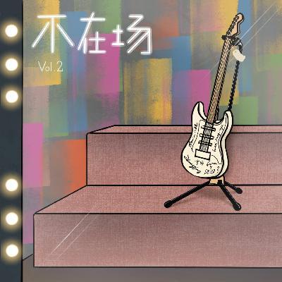 EP2 吉他死了么?