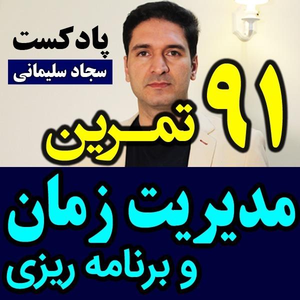 پادکست فارسی تکنیک های مدیریت زمان و برنامه ریزی / سجاد سلیمانی
