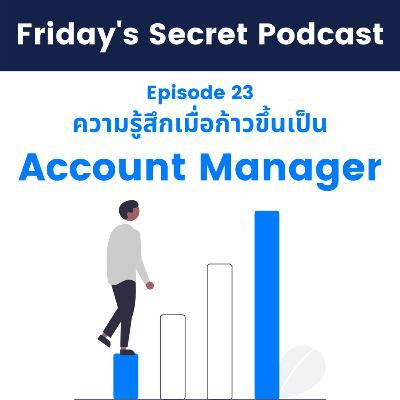 EP23 ความรู้สึกเมื่อก้าวขึ้นเป็น Account Manager