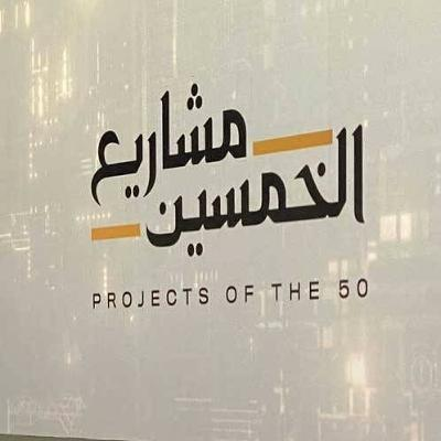 Projects of the 50 (Part 2:) Increasing Emirati Workforce in Private Sector (13.09.21)