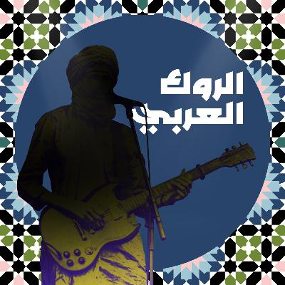 الروك العربي