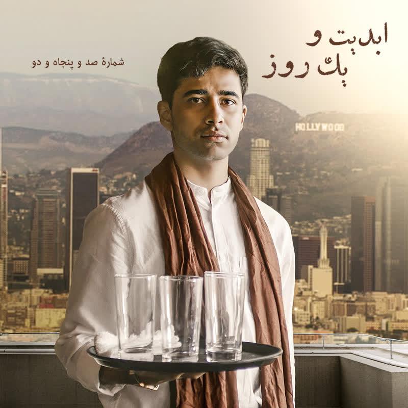 ابدیت و یک روز - شماره صد و پنجاه و دو - رسم عاشق کشی چند پلان طولانی از دنیای رنگارنگ «حسن حسندوست» در اتاق تدوین - (قسمت دهم) - حسن حسندوست و تدوین فیلمهای غیر ایرانی