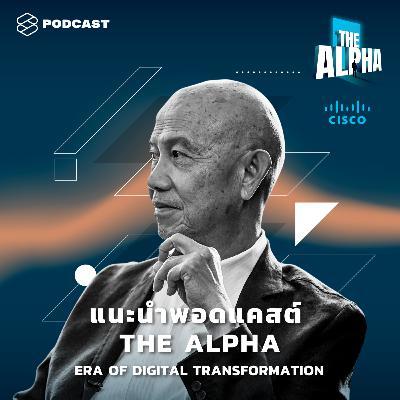 ALP00 สุทธิชัย หยุ่น กับพอดแคสต์ใหม่ THE ALPHA: Era of Digital Transformation