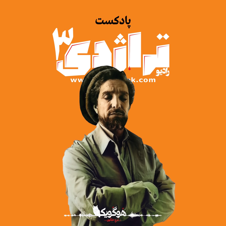 Radio Tragedy, Episode 03 Where is the commander? Ahmad Shah Massoud 's Life