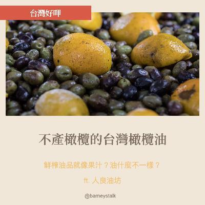 台灣好呷|不產橄欖的台灣橄欖油|人良油坊
