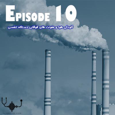 اپیزود دهم: آلودگی هوا