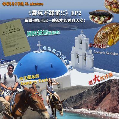 《醬玩不踩雷!!》EP2:希臘聖托里尼-傳說中的藍白天堂!