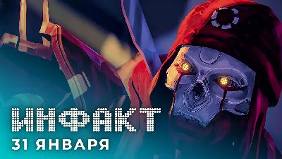 «Инфакт» от 31.01.2020 — Revenant в Apex Legends, геймплей Serious Sam 4, пользовательские карты Warcraft III: Reforged…
