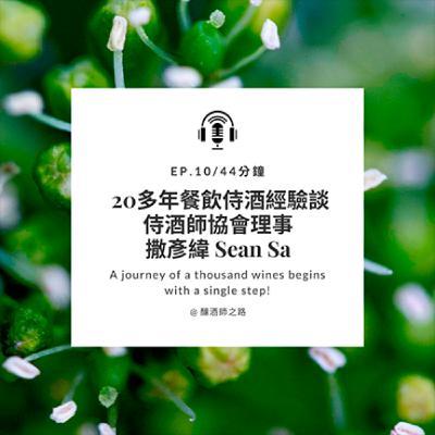 Ep.10 20多年餐飲侍酒經驗談 – 侍酒師協會理事|撒彥緯 Sean Sa