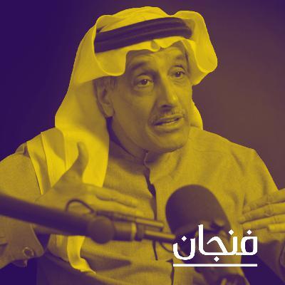 209: سياسة بايدن تجاه الشرق الأوسط مع خالد الدخيَّل