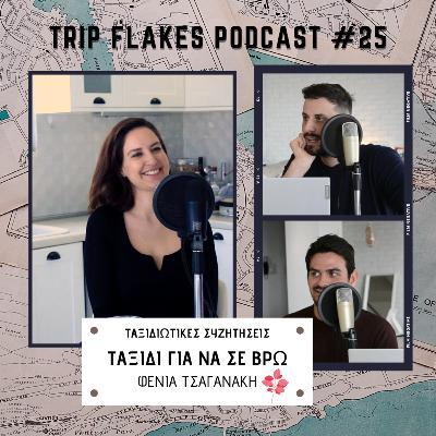 Ταξίδι για να σε βρω: Φένια Τσαγανάκη #25