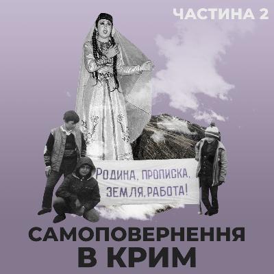 Самоповернення в Крим. Частина 2 (озвучив Ахтем Сеітаблаєв)