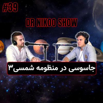 جاسوسی در منظومه شمسی قسمت سوم ( قسمت آخر ) DR NIKOO SHOW #39
