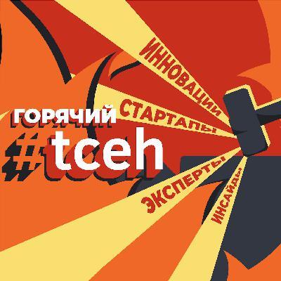 Горячий #tceh | Максим Спиридонов