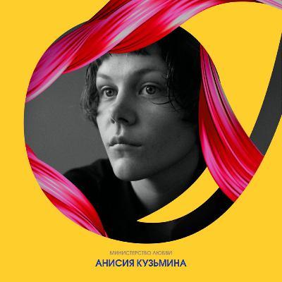 Анисия Кузьмина об уязвимости, магии наблюдения, границах и исцеляющей силе любви
