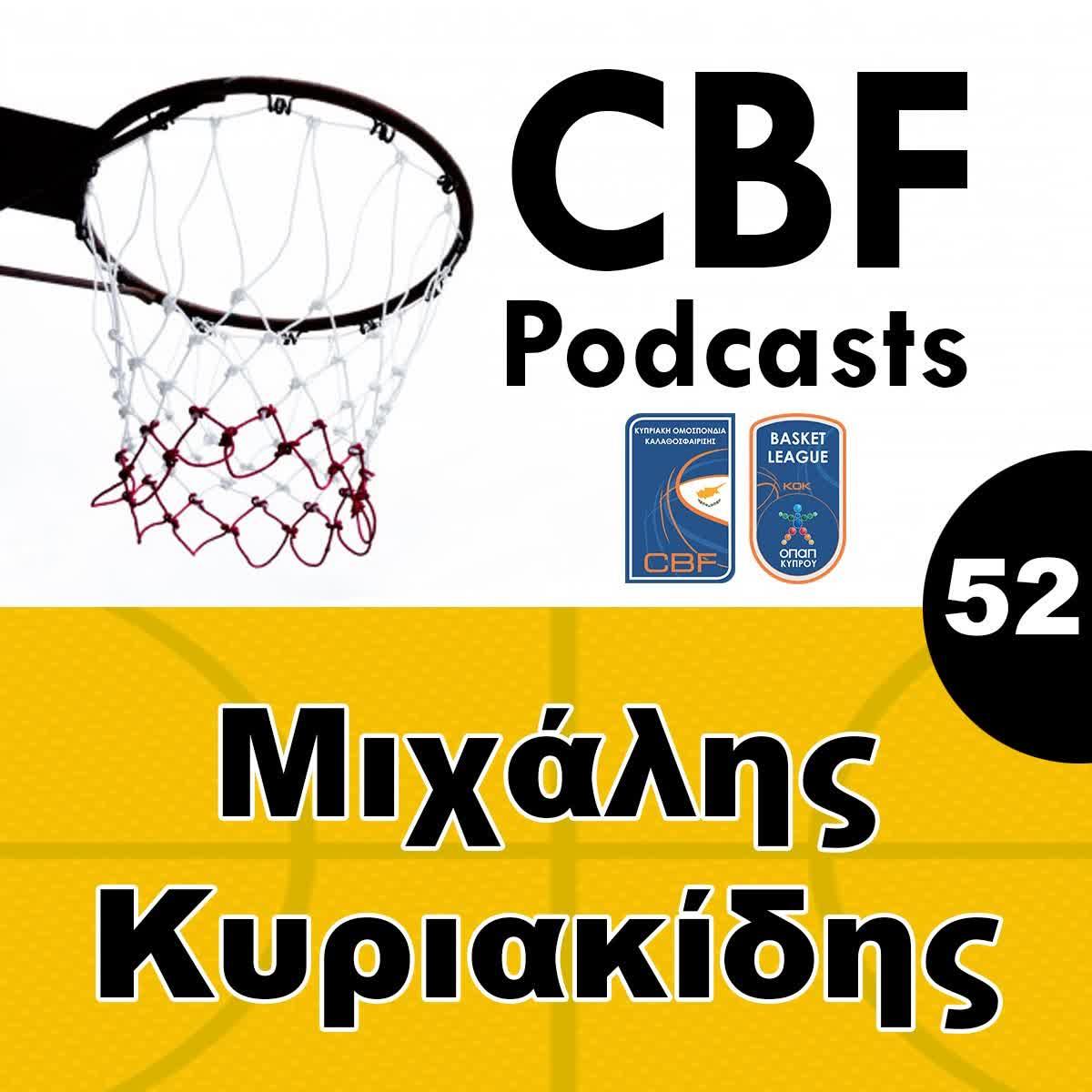52 - Μιχάλης Κυριακίδης