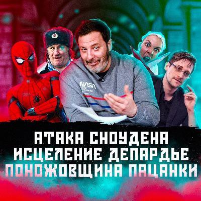 Атака Сноудена / Исцеление Депардье / Поножовщина пацанки / МИНАЕВ