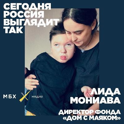 Лида Мониава. Как взять ребенка на карантин и оставить навсегда