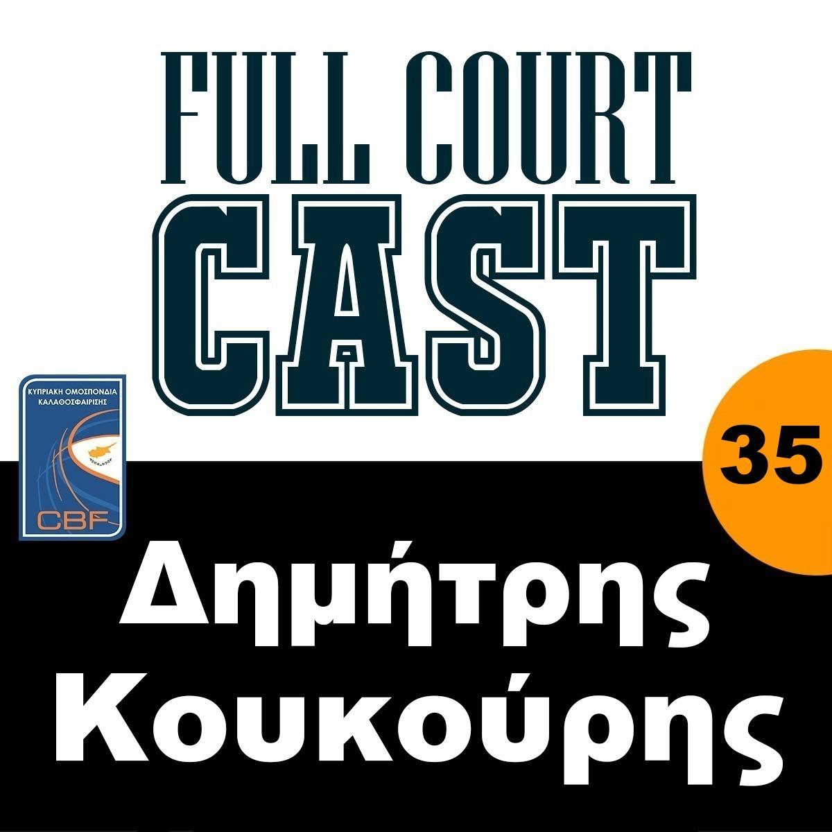 35 - Δημήτρης Κουκούρης