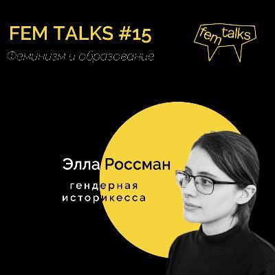 #15 «Феминизм и образование»: Элла Россман [фемпедагогика, закон о просвещении, «учитель vs ученик»]