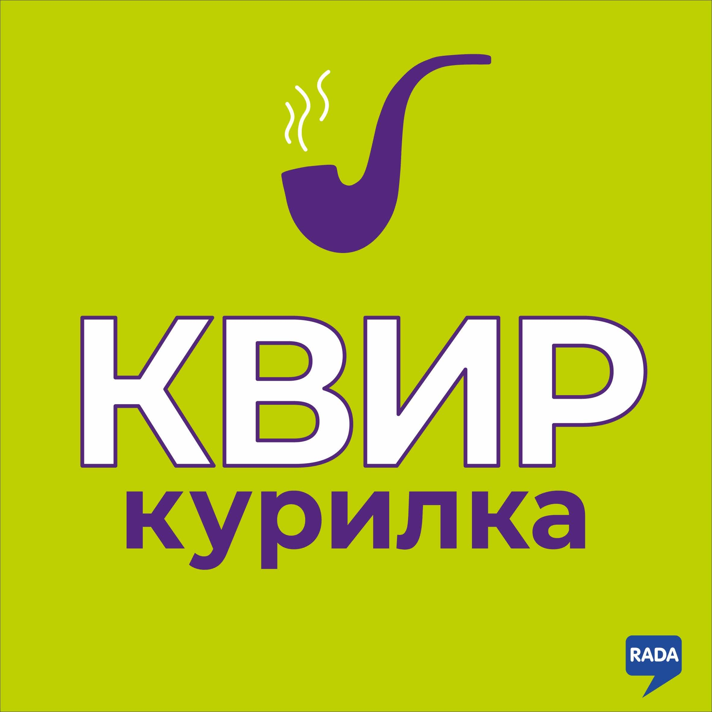 КВИР КУРИЛКА - Трейлер