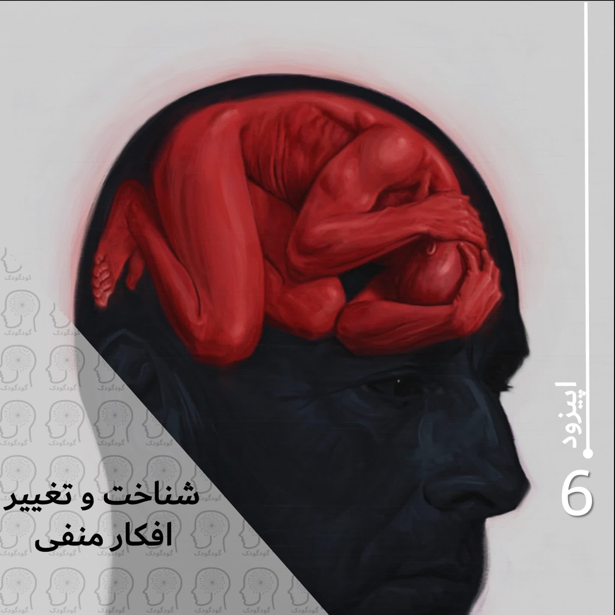 E06  غلبه بر  افسردگی و اضطراب: شناخت و تغییر افکار منفی
