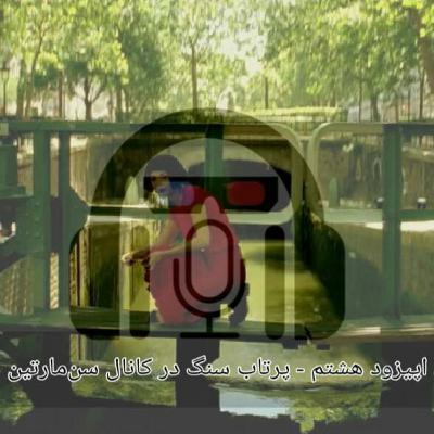 اپیزود هشتم - پرتاب سنگ در کانال سنمارتین