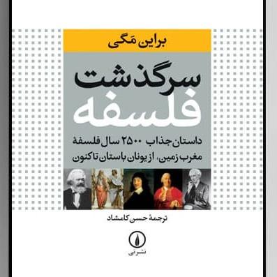 بخش اول کتاب سرگذشت فلسفه - براین مگی