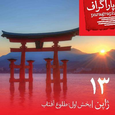 سیزده: ژاپن (بخش اول: طلوع آفتاب)