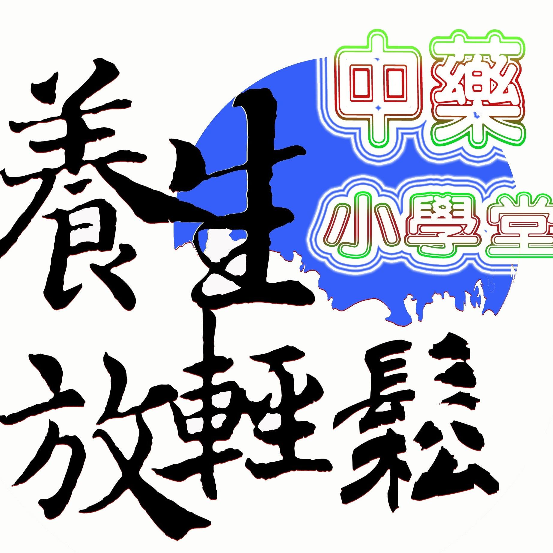 20190417 SS1 中藥小學堂(黃耆)