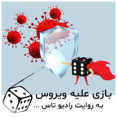 شماره سه: بازی علیه ویروس