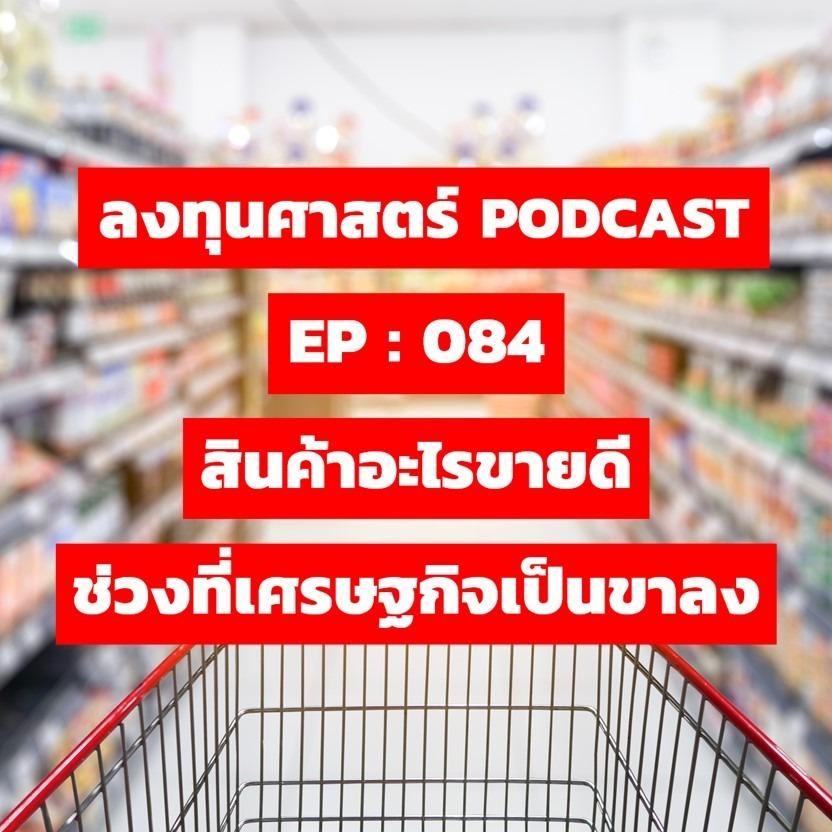 ลงทุนศาสตร์EP 084 : สินค้าอะไรขายดี ช่วงที่เศรษฐกิจเป็นขาลง