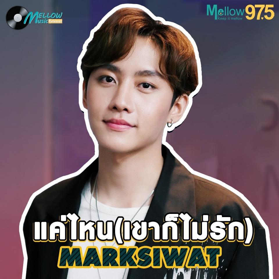 ก็มาร์คดิค้าบ !!! แค่ไหน(เขาก็ไม่รัก) MARKSIWAT (มาร์ค ศิวัช)  | Music Releases EP.64