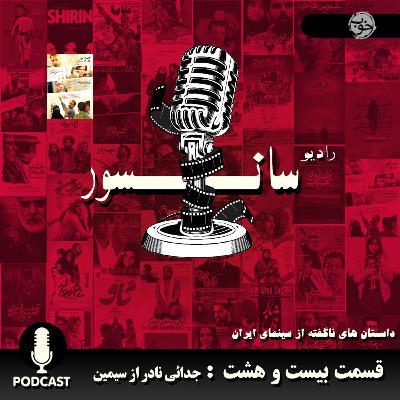 قسمت بیست و هشت : جدایی نادر از سیمین