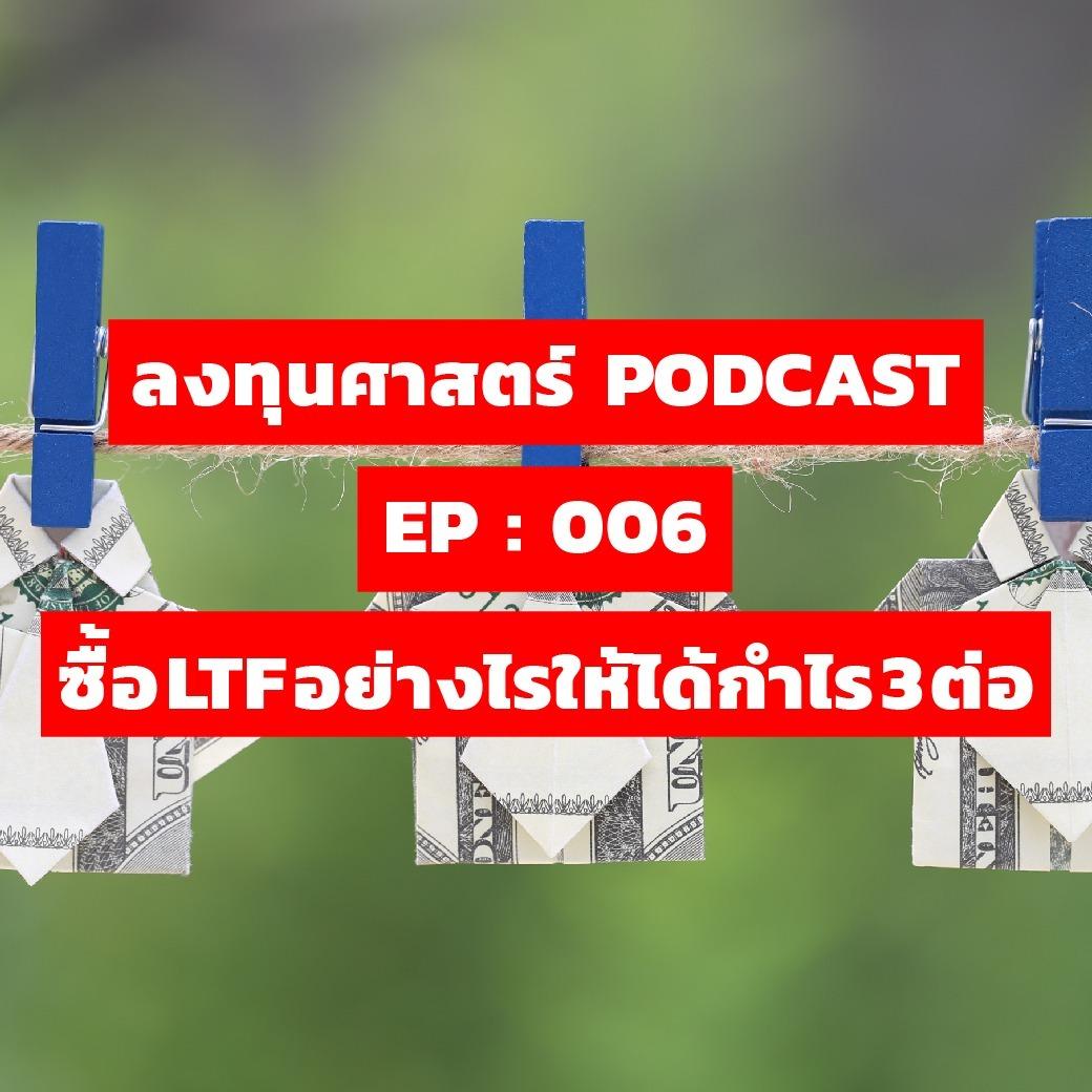 ลงทุนศาสตร์ PODCAST EP 006 : ซื้อ LTF อย่างไรให้ได้กำไร 3 ต่อ