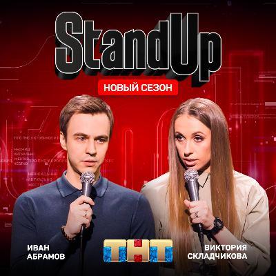 """Шоу """"Stand Up"""" на ТНТ. Виктория Складчикова и Иван Абрамов"""