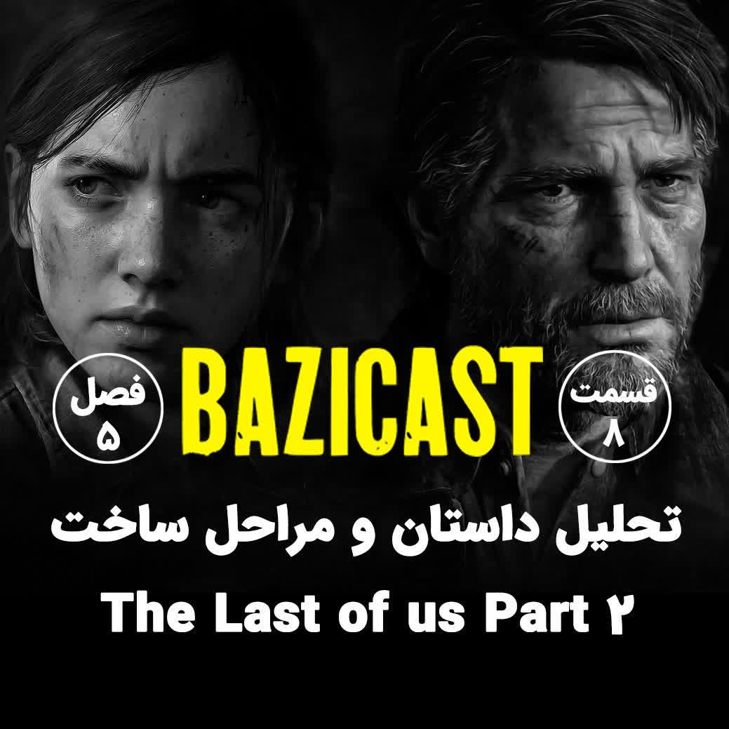 فصل 5 قسمت 8 | تحلیل داستان و مراحل ساخت لست آف آس 2