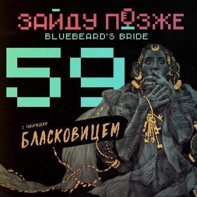 #59: Bluebeard's Bride с товарищем Бласковицем