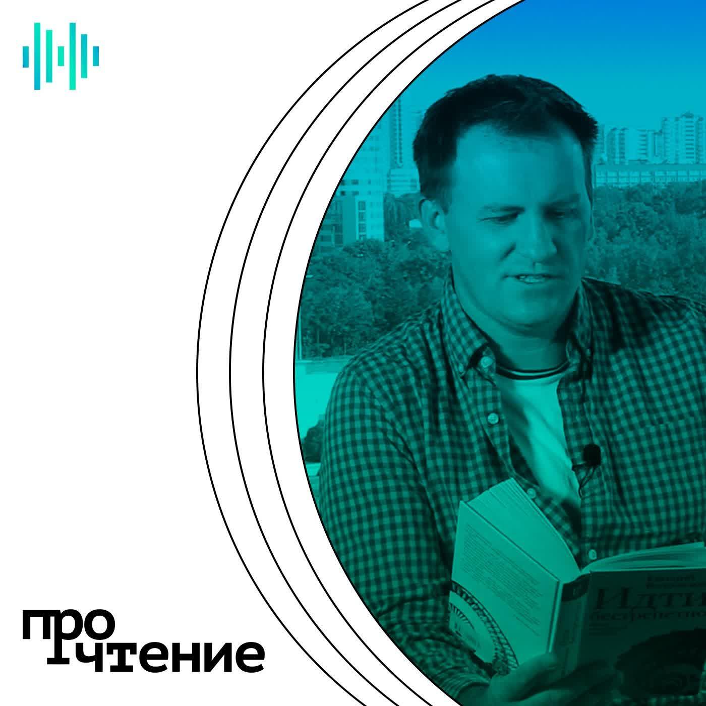 ПроЧтение #2 – Илья Марков читает «Идти бестрепетно. Между литературой и жизнью» Евгения Водолазкина