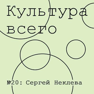 20. Сергей Неклева. Культура шоу-биза