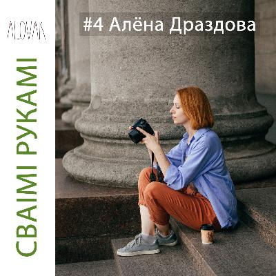 # 4 Алёна Драздова: жаночы партрэт і кантэнт-фотаздымка