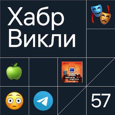 Работа и жизнь с БАР, разблокированный Телеграм, презентация Эпла