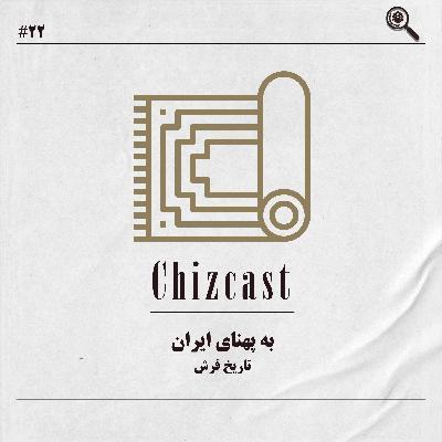 بیست و دو - به پهنای ایران   تاریخ فرش