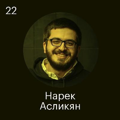Нарек Асликян, Amazing Hiring: общаться с людьми намного сложнее, чем писать код