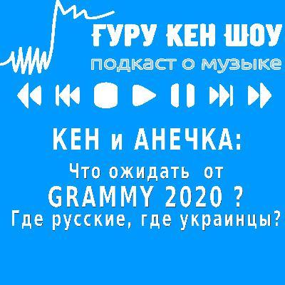 Что ожидать от GRAMMY 2020 ? Где русские, где украинцы?