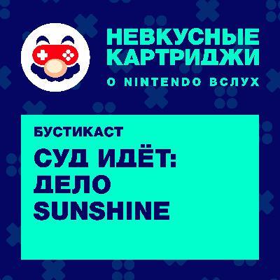 Тизер: Дело Sunshine (эксклюзив для Boosty)