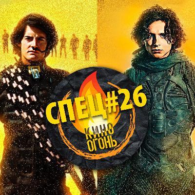 Спец №26   Дюна Вильнева и Дюна Линча feat. ...And Action!