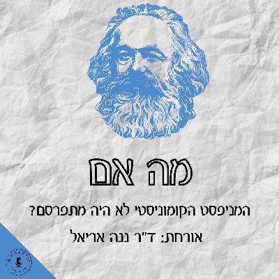 פרק 009 - מה אם המניפסט הקומוניסטי לא היה מתפרסם?